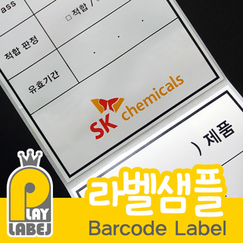 SK chemicals 라벨